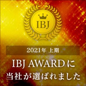 IBJアワード2021「ルーキー部門」を受賞しました!
